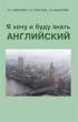 Я хочу и буду знать английский Учебник (3-е издание, переработанное и дополненное)