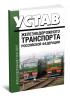 Устав железнодорожного транспорта РФ. Федеральный закон № 18-ФЗ 2019 год. Последняя редакция