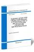 СП 23-104-2004. Оценка шума при проектировании, строительстве и эксплуатации объектов метрополитена 2018 год. Последняя редакция