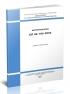 СП 32-105-2004.Свод правил по проектированию и строительству. Метрополитены 2018 год. Последняя редакция