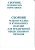 Сборник рецептур блюд и кулинарных изделий для предприятий общественного питания. Сборник технических нормативов