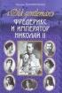 Фредерикс и император Николай II