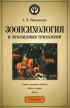 Зоопсихология и межвидовая психология