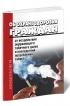 Об охране здоровья граждан от воздействия окружающего табачного дыма и последствий потребления табака Федеральный закон 2018 год. Последняя редакция