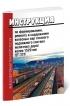 Инструкция по формированию, ремонту и содержанию колесных пар тягового подвижного состава железных дорог колеи 1520 мм. ЦТ-329 2018 год. Последняя редакция