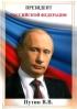 Портрет президента РФ. Путин Владимир Владимирович