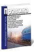 Правила предъявления и рассмотрения претензий, возникших в связи с осуществлением перевозок грузов железнодорожным транспортом 2018 год. Последняя редакция