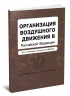 Организация воздушного движения в Российской Федерации 2018 год. Последняя редакция