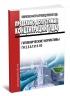 ГН 2.2.5.1313-03 Предельно допустимые концентрации (ПДК) вредных веществ в воздухе рабочей зоны