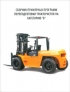 Сборник примерных программ переподготовки трактористов на категорию