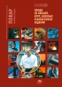 Блюда из овощей, круп, бобовых и макаронных изделий: учебное пособие (5-е издание, стереотипное)