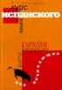 Курс испанского языка для начинающих (2-е издание, исправленное и дополненное)