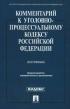 Комментарий к уголовно-процессуальному кодексу Российской Федерации (постатейный) (9-е издание, переработанное и дополненное)