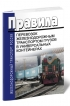 Правила перевозок железнодорожным транспортом грузов в универсальных контейнерах 2018 год. Последняя редакция
