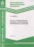 Расчет и проектирование деталей и узлов клапанов компонентных систем ЖРД: Учебное пособие