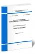 СП 61.13330.2012 Тепловая изоляция оборудования и трубопроводов 2018 год. Последняя редакция