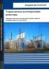 Управляемые шунтирующие реакторы. Принцип действия, констркции, режимы работы, релейная защита и автоматика