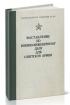 Наставление по военно-инженерному делу для Советской Армии