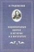 Национальный вопрос в истории и в литературе