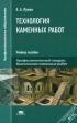 Технология каменных работ: учебное пособие (4-е издание, стереотипное)