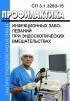 СП 3.1.3263-15. Профилактика инфекционных заболеваний при эндоскопических вмешательствах 2017 год. Последняя редакция