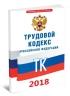 Трудовой кодекс РФ 2018 год. Последняя редакция