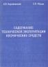 Содержание технической эксплуатации космических средств: Учебное пособие