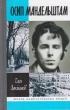 Осип Мандельштам: Жизнь поэта. Жизнь замечательных людей (3-е издание, дополненное и переработанное)
