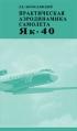Практическая аэродинамика самолета Як-40 (2-е издание, переработанное и дополненное)