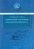 Современные зарубежные гражданские вертолеты. Состояние мирового парка и прогнозы развития рынка. Анализ конструкций, летно-технических характеристик, оборудования и возможных вариантов применения
