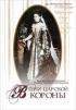 В тени царской короны (2-е издание, дополненное)