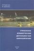 Управление коммерческой деятельностью авиакомпании