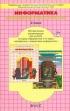 Методические рекомендации к учебнику информатики 2 класс