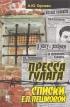 Пресса ГУЛАГа. Списки Е. П. Пешковой