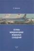 Основы международных воздушных сообщений: учебное пособие