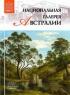 Великие музеи мира. Том 64. Национальная галерея Австралии