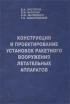 Конструкция и проектирование установок ракетного вооружения летательных аппаратов: Учебник для вузов (2-е издание, переработанное и дополненное)