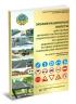 Экзаменационные билеты для приема теоретического экзамена органами гостехнадзора по правилам дорожного движения на право управления самоходными машинами (2-е издание)
