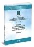 Правила устройства и безопасной эксплуатации платформ подъемных для инвалидов. Серия 10 Выпуск 10 ПБ10-403-01 c голограммой