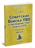 Советские Войска ПВО в последние годы Союза ССР. Справочник. Часть 2