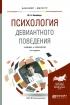 Психология девиантного поведения: учебник и практикум (5-е издание, переработанное и дополненное)