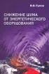 Снижение шума от энергетического оборудования: Учебное пособие для вузов