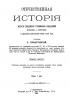 Отечественная история. Репринт 1884 г.
