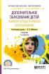 Дополнительное образование детей. Психолго-педагогическое сопровождение: учебное пособие (2-е издание, исправленное и дополненное)