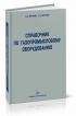 Справочник по газопромысловому оборудованию. Учебно-практическое пособие