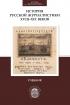 История русской журналистики XVII-XIX веков: учебник (3-е издпние, исправленное и дополненное)