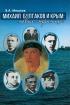 Михаил Булгаков и Крым: новые страницы