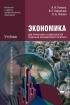 Экономика для профессий и специальностей социально-экономического профиля: учебник (6-е издание, стереотипное)