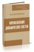 Формализация динамических систем (3-е издание)
