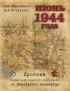 Июнь 1944 года. Хроника первых дней советского наступления на Карельском перешейке